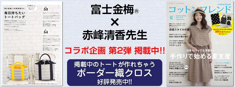 富士金梅R×赤峰清香先生コラボ企画 第2弾!